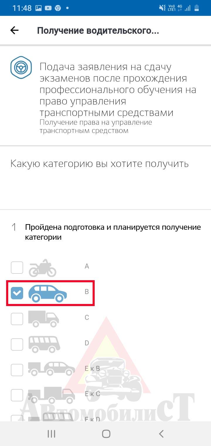 Госуслуги категория водительских прав