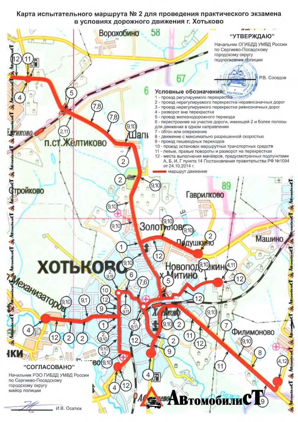 карта сдачи экзамена Хотьково
